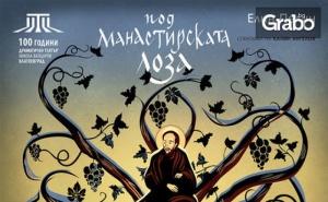 Българската класика Под манастирската лоза по Елин Пелин - на 26 Февруари