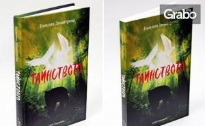 Романът Тайнството от Емилия Димитрова - с меки или твърди корици