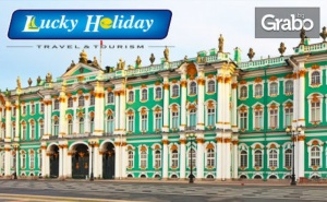 Виж Белите Нощи в Русия! Екскурзия до Москва и Санкт Петербург със 7 Нощувки със Закуски и Самолетен Транспорт
