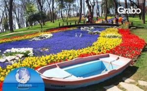 Петзвездна Екскурзия за Фестивала на Лалето в <em>Истанбул</em>! 2 Нощувки със Закуски в Хотел 5*, Плюс Транспорт
