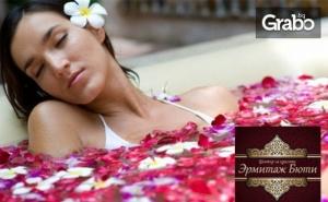 2 часа пълен релакс! SPA терапия Сънища от рози - джакузи или арома вана, пилинг, маска и масаж на цяло тяло и лице, плюс чаша чай