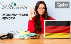 Онлайн курс по икономически немски език за нива В2 и С1 във виртуална стая с преподавател - с 6-месечен достъп и сертификат