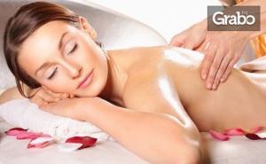 Възстановителен масаж на цяло тяло