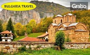 Уикенд в Сърбия! Нощувка със Закуска и Празнична Вечеря в <em>Ниш</em>, Плюс Транспорт и Посещение на Пирот