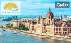 Екскурзия до Будапеща и <em>Виена</em>! 3 Нощувки със Закуски, Плюс Транспорт и Възможност за Братислава