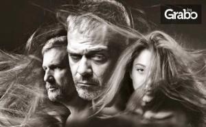 Гледайте Отело - на 9 Март