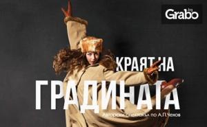 Спектакълът Краят на градината по Чехов - на 25 Март