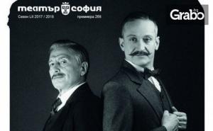 Деян Донков и Лилия Маравиля в комедията Палачи - на 11 Март