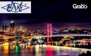 Пролетна Екскурзия до Истанбул и Одрин! 2 Нощувки със Закуски в Хотел 3*, Плюс Транспорт