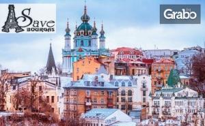 Екскурзия до Киев! 3 Нощувки със Закуски, Плюс Самолетен Билет и Възможност за Посещение на Чернобил