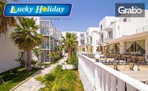 През Септември Край <em>Бодрум</em>! 7 Нощувки на База All Inclusive в Хотел Charm Beach**** в Акярлар
