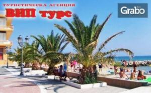 През Юли, Август или Септември в Паралия Катерини! 5 Нощувки със Закуски, Плюс Транспорт и Възможност за Метеора и Солун