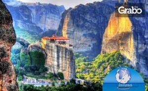 Посети Солун, Олимпийската Ривиера и Метеора през 2020Г! Екскурзия с 2 Нощувки със Закуски, Плюс Транспорт