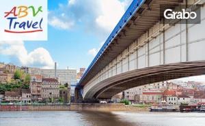 Екскурзия до Белград! 2 Нощувки със Закуски, Плюс Транспорт и Посещение на Ниш