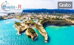 Великден на Остров Корфу! 3 Нощувки със Закуски, 2 Вечери и Празничен Обяд, Плюс Транспорт