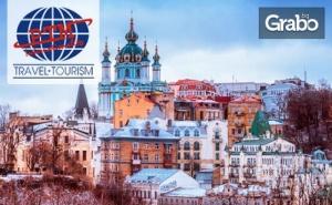Посети Киев! 3 Нощувки със Закуски, Плюс Самолетни Билети, от Птм Интернешънъл България