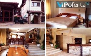 Еднодневен Пакет в Къща за Гости Турист, Чепеларе