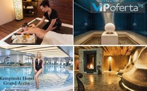Спа Процедура 50 Минути и Безплатен Целодневен Спа Пропуск  от Кемпински Хотел Гранд Арена*****, <em>Банско</em>