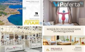 Пакети за до Четирима в Студио или Апартамент, Възможност за Закуска и Вечеря от Хотел Primea Beach Residence, Плаж Нестинарка