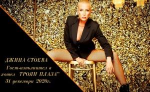 Нова Година в Троян! 3 или 4 Нощувки на човек със Закуски и Вечери + Празнична Вечеря с Участието на Джина Стоева и Dj от Хотел Троян Плаза
