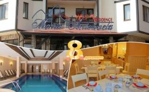 8 Декември в <em>Банско</em>! 2 Нощуки на човек със Закуски и Празнична Вечеря в Основния Ресторант на Хотела с DjПарти + Спа Зона от Хотел Мария Антоанета