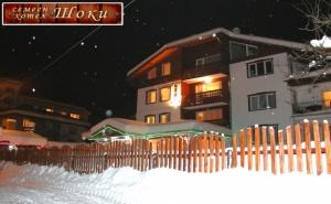 Зимна Почивна в Чепеларе! Нощувка на човек със Закуска и Вечеря + Релакс Зона в Хотел Шоки