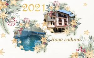 Нова Година в Сапарева Баня! 3 Нощувки на човек със Закуски и Вечери, Една Празнична с Dj + Басейн и Релакс Зона с Минерална Вода от Семеен Хотел Емали