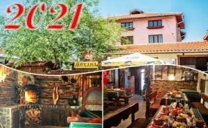 Нова Година до <em>Банско</em>! 3 или 4 Нощувки на човек със Закуски и Празнична Вечеря в Хотел Крайпътен Рай, с. Баня
