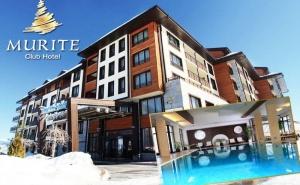 26-28 декември в Мурите Клуб Хотелдо Банско! 2 или 3 нощувки на човек на база ALL Inclusive + топъл басейн и СПА зона от Мурите Клуб Хотел