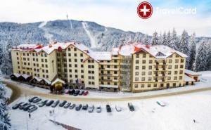 4* Зимна Ваканция в Хотел Пампорово