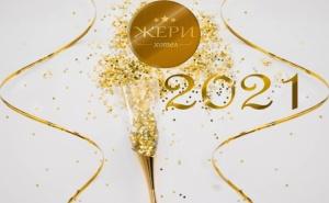 Нова Година във <em>Велинград</em>! 3 или 4 Нощувки на човек със Закуски и Вечери, Една Празнична + Минерален Басейн и Парна Баня от Семеен Хотел Жери