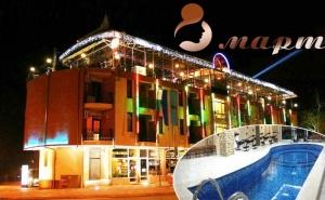 8-Ми Март в Хотел Амбарица, Горна Оряховица! 1 или 2 Нощувки на човек със Закуски и Празнична Вечеря + Басейн с Джакуси и Релакс Пакет