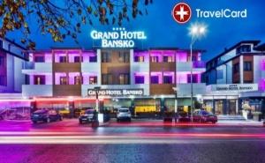 4* Спа Уикенд в Гранд Хотел <em>Банско</em>