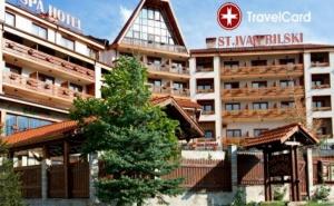 4* All Inclusive в Хотел Иван Рилски, Банско