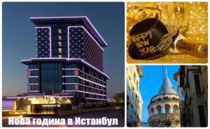 Екскурзия за Нова Година в Истанбул, Турция! Автобусен Транспорт + 3 Нощувки на човек със Закуски в Golden Tulip Istanbul Bayrampasa 5* + Посещение на Мол Форум!