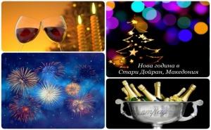 Нова Година 2022! Екскурзия до Стари Дойран, Македония. Автобусен Транспорт + 2 Нощувки, 1 Закуска, 1 Вечеря и 1 Новогодишна Вечеря в Hotel La Terrazza 3*!