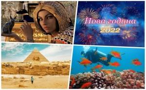 Нова Година в Хургада, Египет! Чартърен Полет от София + 5 Нощувки на човек на  База All Inclusive в Desert Rose 5* + 1 Нощувка, Закуска, Вечеря и Посещение на Пирамидите в Кайро!