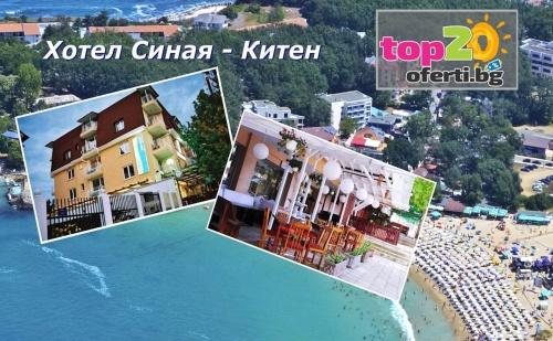 Септември в Китен! Нощувка със закуска и вечеря + Басейн на 200 м от плажа в хотел Синая, Китен, от 19.90 лв. на човек!