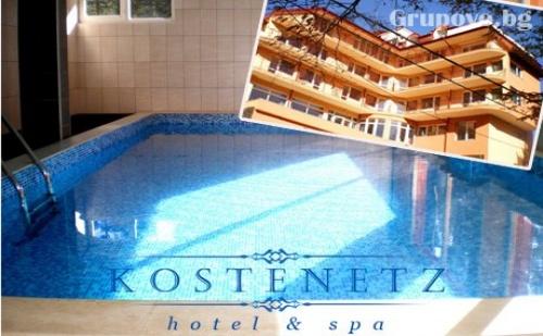 Горещ минерален басейн и СПА + нощувка, закуска, обяд* и вечеря в СПА хотел Костенец