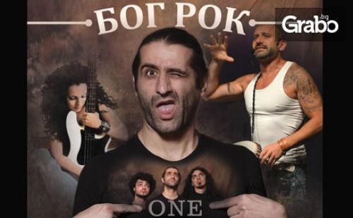 Зашеметяващият спектакъл Бог Рок с Филип Аврамов, Калин Вельов и приятели - на 7 Април