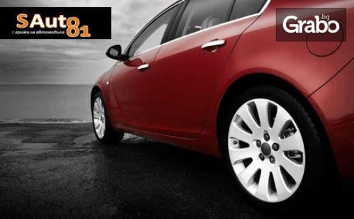 Смяна на 4 гуми с 50% отстъпка