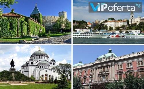 Тридневна Екскурзия до Белград – Градът на Балканските Ритми, Градът Между Сава и  Дунав от Бамби М Тур
