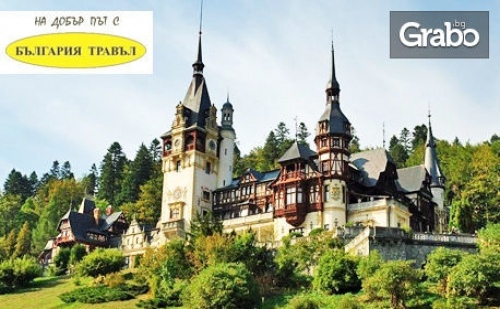 Тридневна Екскурзия до Румъния! 2 Нощувки със Закуски, Плюс Транспорт и Посещение на Букурещ, Брашов и Синая