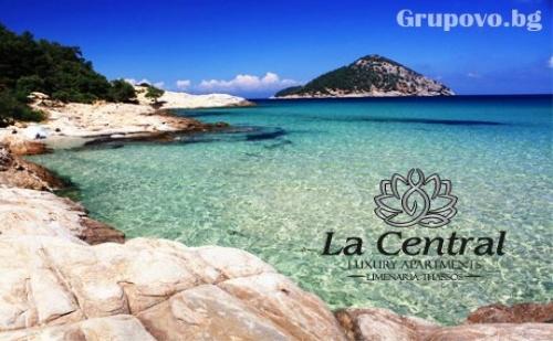 Септември в Лименария, Тасос! Нощувка за двама в апартамент на 80 м. от плажа  в La Central Luxury Apartments