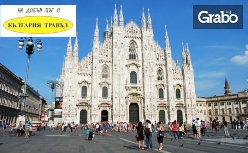 Есенна Екскурзия до Венеция и Милано! 3 Нощувки със Закуски, Плюс Транспорт