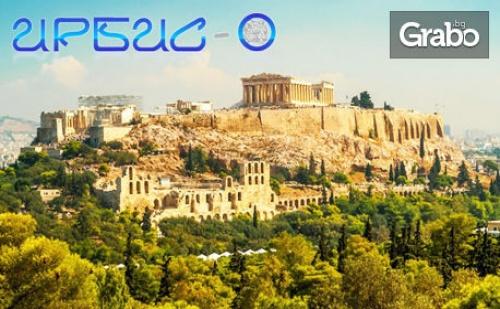 Опознай Атина през Есента! Екскурзия с 2 Нощувки със Закуски, Плюс Самолетен Транспорт