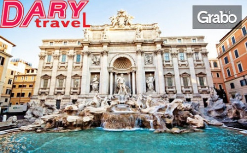 До Рим през Септември или Октомври! 3 Нощувки със Закуски, Плюс Самолетен Транспорт и Летищни Такси