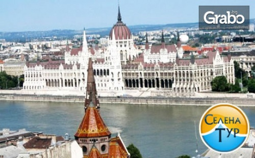 Посети Будапеща през Октомври! 3 Нощувки със Закуски и Вечеря, Плюс Транспорт