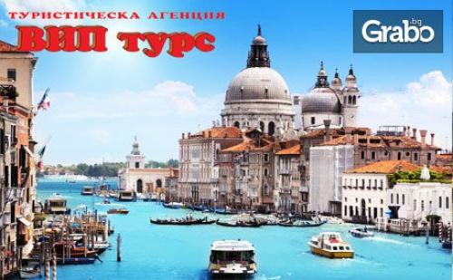 Екскурзия до Венеция, Монтекатини, Маранело, Болоня и Милано! 4 Нощувки със Закуски и 1 Вечеря, Плюс Самолетен Билет