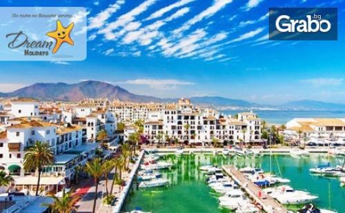 Нова Година в Испания! Екскурзия до Коста Дел Сол със 7 Нощувки със Закуски и Вечери в Хотел Amaragua 4*, Плюс Самолетен Билет